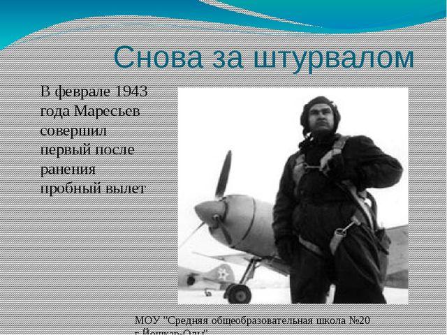Снова за штурвалом В феврале 1943 года Маресьев совершил первый после ранени...