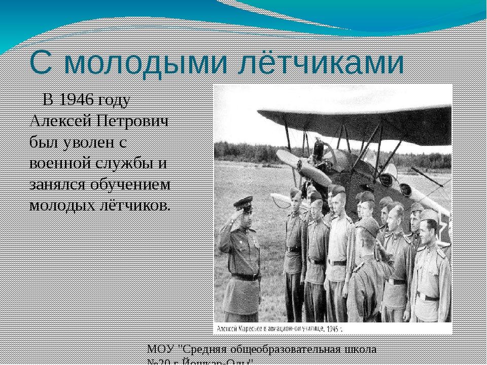 С молодыми лётчиками В 1946 году Алексей Петрович был уволен с военной службы...