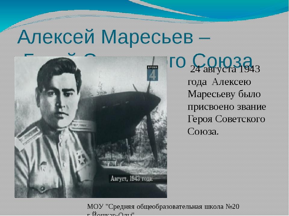 Алексей Маресьев – Герой Советского Союза 24 августа 1943 года Алексею Маресь...