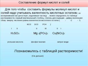 Составление формул кислот и солей Для того чтобы составить формулы молекул ки