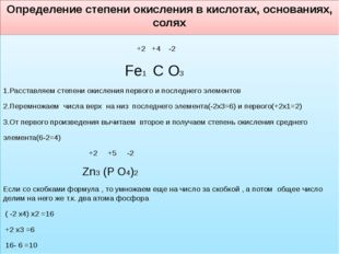 Определение степени окисления в кислотах, основаниях, солях +2 +4 -2 Fe1 C O3