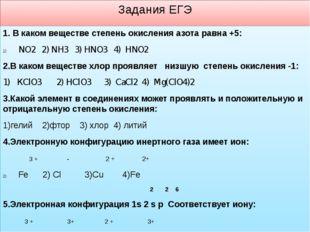 Задания ЕГЭ 1. В каком веществе степень окисления азота равна +5: NO2 2) NH3