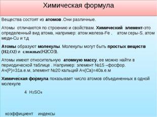 Химическая формула Вещества состоят из атомов .Они различные. Атомы отличаютс