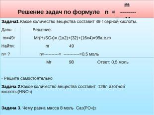 m Решение задач по формуле n = -------- M Задача1.Какое количество вещества