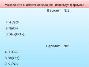 -Выполните аналогичное задание , используя формулы: Вариант №1  4 H 2SO4 2 N