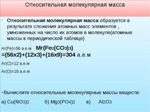 Относительная молекулярная масса Относительная молекулярная масса образуется