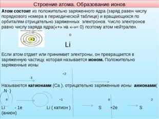 Строение атома. Образование ионов Атом состоит из положительно заряженного яд