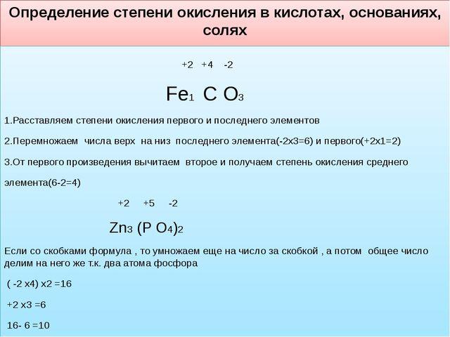 Определение степени окисления в кислотах, основаниях, солях +2 +4 -2 Fe1 C O3...