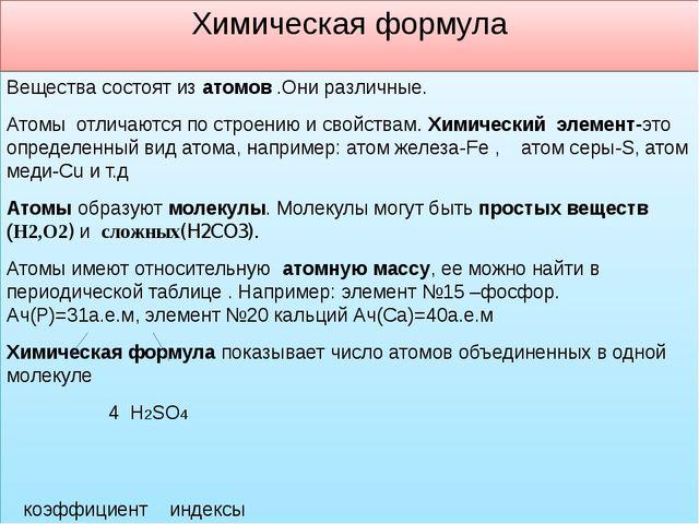 Химическая формула Вещества состоят из атомов .Они различные. Атомы отличаютс...