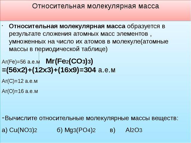 Относительная молекулярная масса Относительная молекулярная масса образуется...