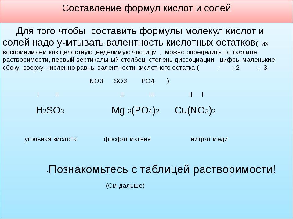 Составление формул кислот и солей Для того чтобы составить формулы молекул ки...