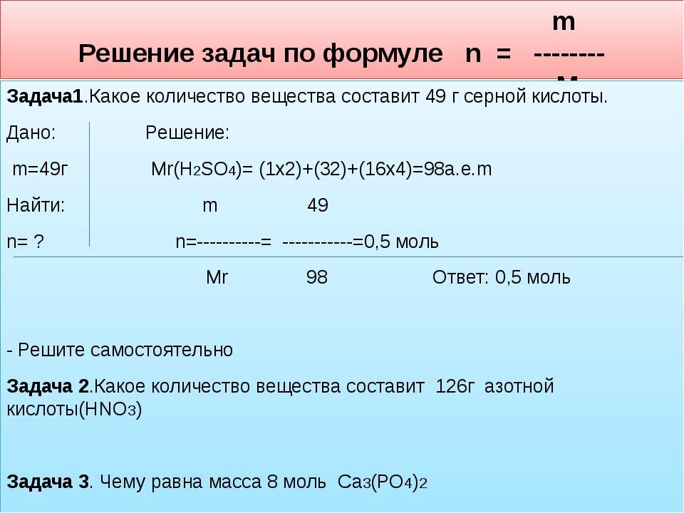 m Решение задач по формуле n = -------- M Задача1.Какое количество вещества...
