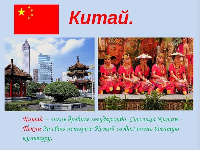 Китай – очень древнее государство. Столица Китая - Пекин За свою историю Кита...