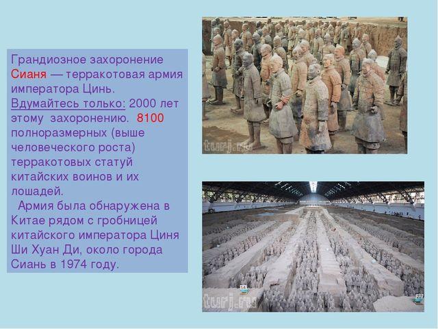 Грандиозное захоронение Сианя — терракотовая армия императора Цинь.  Вдумайт...