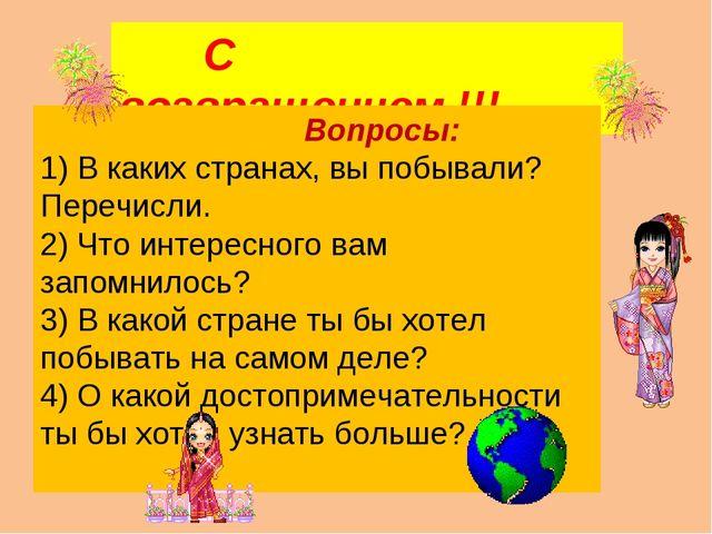 С возвращением !!! Вопросы: 1) В каких странах, вы побывали? Перечисли. 2) Ч...