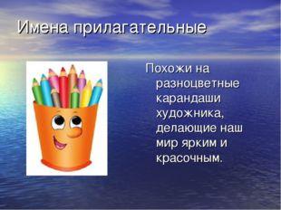 Похожи на разноцветные карандаши художника, делающие наш мир ярким и красочн