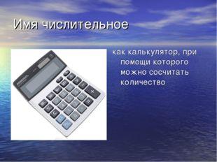Имя числительное как калькулятор, при помощи которого можно сосчитать количес