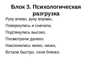 Блок 3. Психологическая разгрузка Руку влево, руку вправо, Повернулись и снач