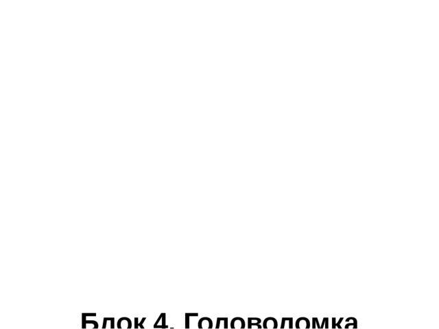 Блок 4. Головоломка