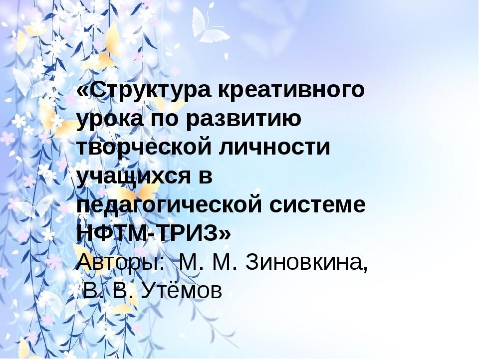 НФТМ – ТРИЗ (Непрерывное формирование творческого мышления и развития творчес...