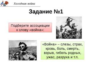 Холодная война Задание №1 Подберите ассоциации к слову «война»: «Война» – сле