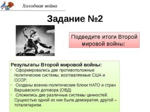 Холодная война Задание №2 Подведите итоги Второй мировой войны: Результаты Вт
