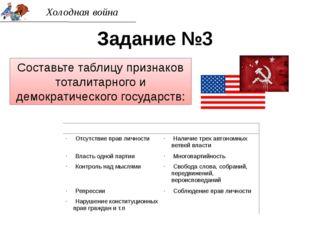 Холодная война Задание №3 Составьте таблицу признаков тоталитарного и демокра
