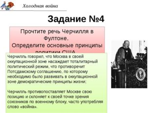 Холодная война Задание №4 Прочтите речь Черчилля в Фултоне. Определите основн