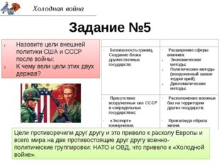 Холодная война Задание №5 Назовите цели внешней политики США и СССР после вой