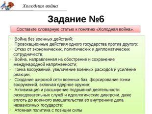 Холодная война Задание №6 Составьте словарную статью к понятию «Холодная войн