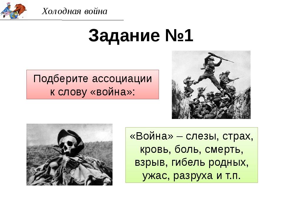 Холодная война Задание №1 Подберите ассоциации к слову «война»: «Война» – сле...