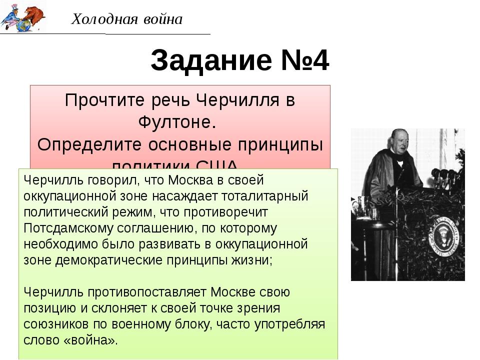 Холодная война Задание №4 Прочтите речь Черчилля в Фултоне. Определите основн...
