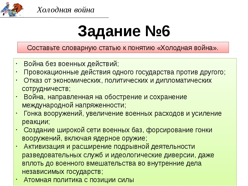 Холодная война Задание №6 Составьте словарную статью к понятию «Холодная войн...
