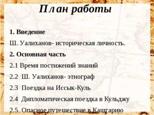 План работы  1. Введение Ш. Уалиханов- историческая личность. 2. Основная ча