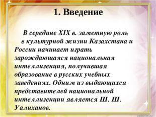 1. Введение В середине XIX в. заметную роль в культурной жизни Казахстана и