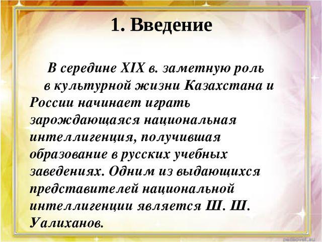 1. Введение В середине XIX в. заметную роль в культурной жизни Казахстана и...