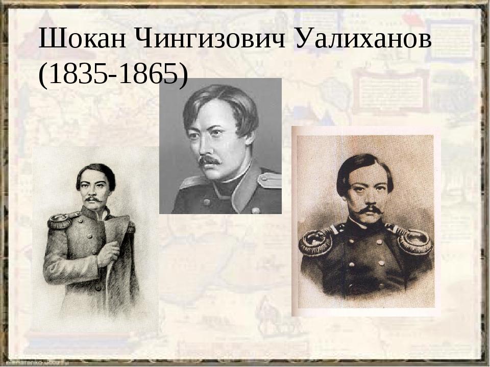 Шокан Чингизович Уалиханов (1835-1865)