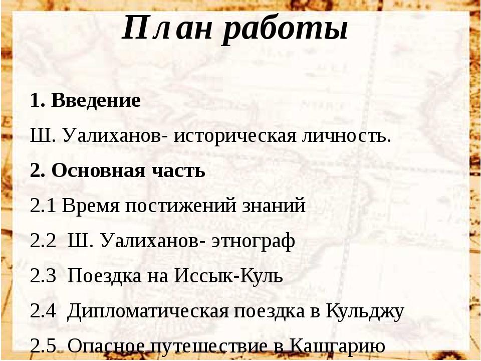 План работы  1. Введение Ш. Уалиханов- историческая личность. 2. Основная ча...