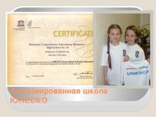 Ассоциированная школа ЮНЕСКО