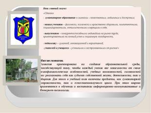 Наш главный лозунг: «Сделаем: -гуманитарное образованиев гимназии – качестве