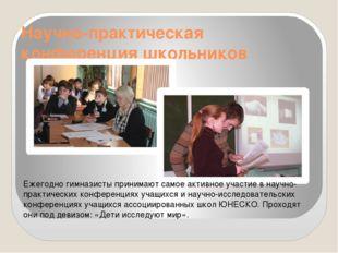 Научно-практическая конференция школьников Ежегодно гимназисты принимают само