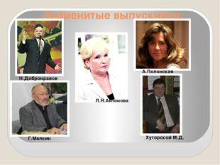 Знаменитые выпускники: Н.Добронравов Л.Н.Антонова А.Полонская Г.Малкин Хутор