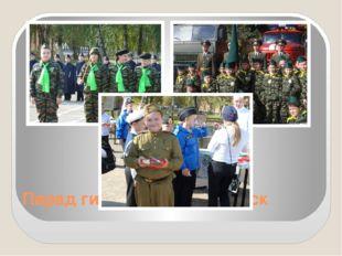 Парад гимназических войск