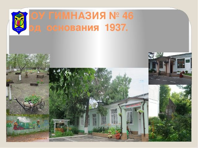 МОУ ГИМНАЗИЯ № 46 Год основания 1937.