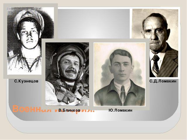 Военная история. С.Кузнецов В.Блинков Ю.Ломакин С.Д.Ломакин