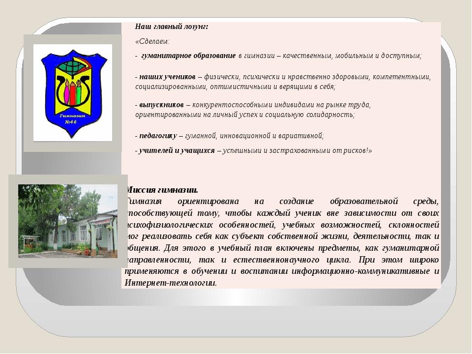 Наш главный лозунг: «Сделаем: -гуманитарное образованиев гимназии – качестве...