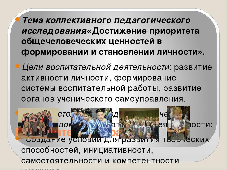 Воспитательная работа Тема коллективного педагогического исследования«Достиже...