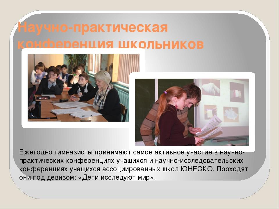 Научно-практическая конференция школьников Ежегодно гимназисты принимают само...