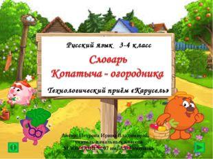 Автор: Петрова Ирина Владимировна, учитель начальных классов МАОУ СОШ № 97 и