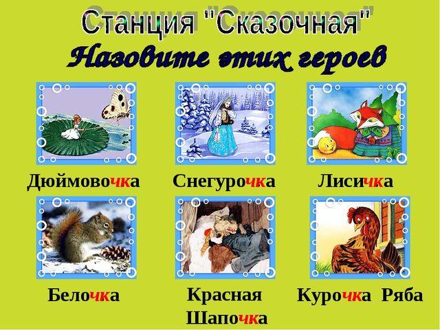 Снегуро . а Дюймово . а Лиси . а Бело . а Красная Шапо . а Куро . а Ряба чк ч...